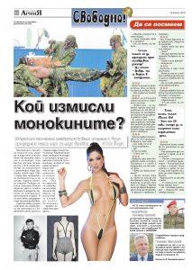 https://www.armymedia.bg/wp-content/uploads/2015/06/32.page1_-79-213x300.jpg