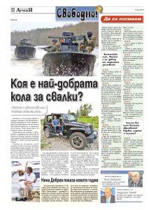 https://www.armymedia.bg/wp-content/uploads/2015/06/32.page1_-83-213x300.jpg