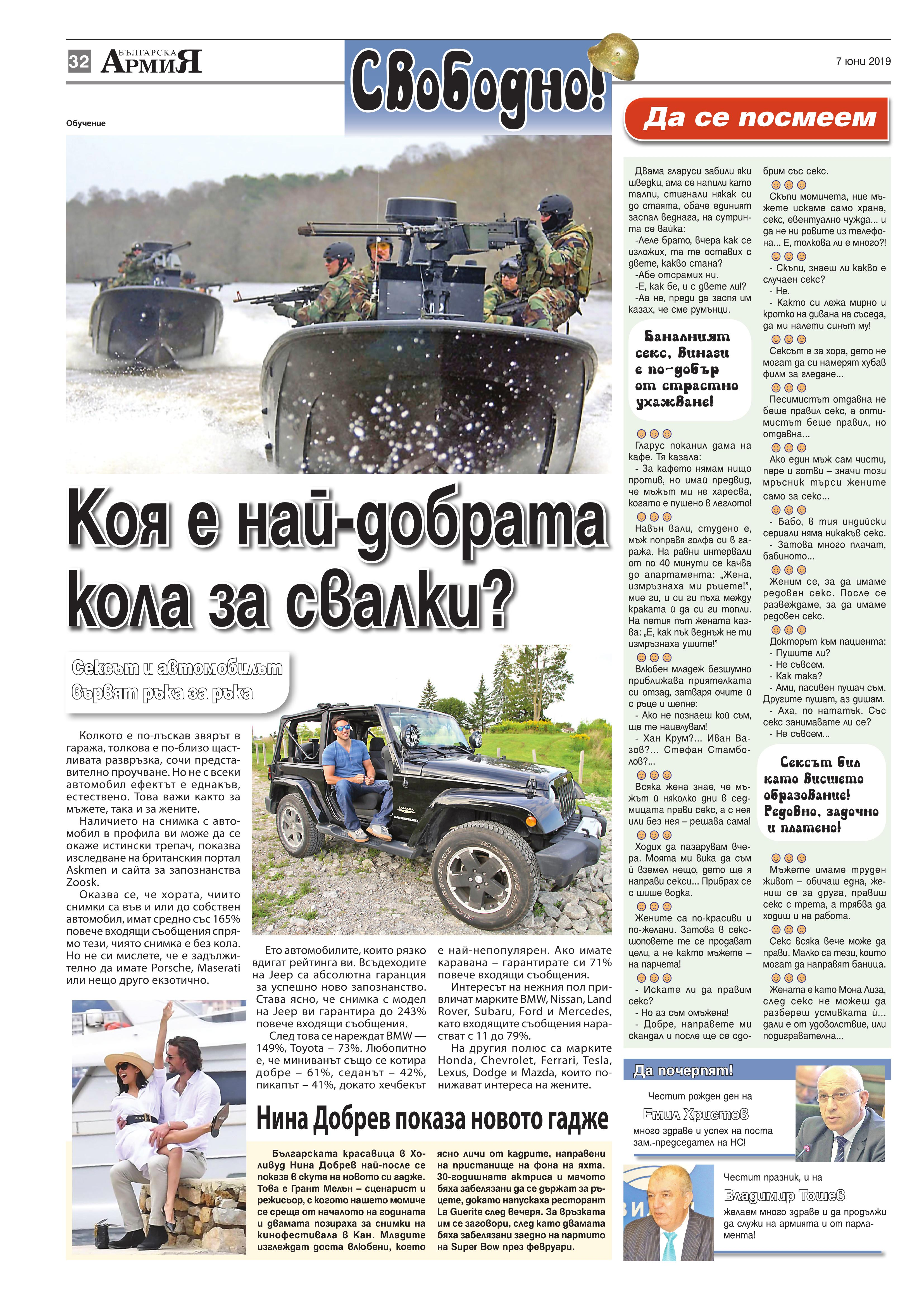 https://www.armymedia.bg/wp-content/uploads/2015/06/32.page1_-83.jpg
