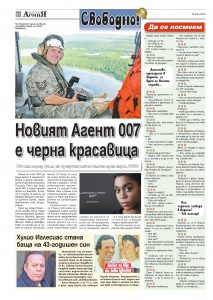 https://www.armymedia.bg/wp-content/uploads/2015/06/32.page1_-88-213x300.jpg