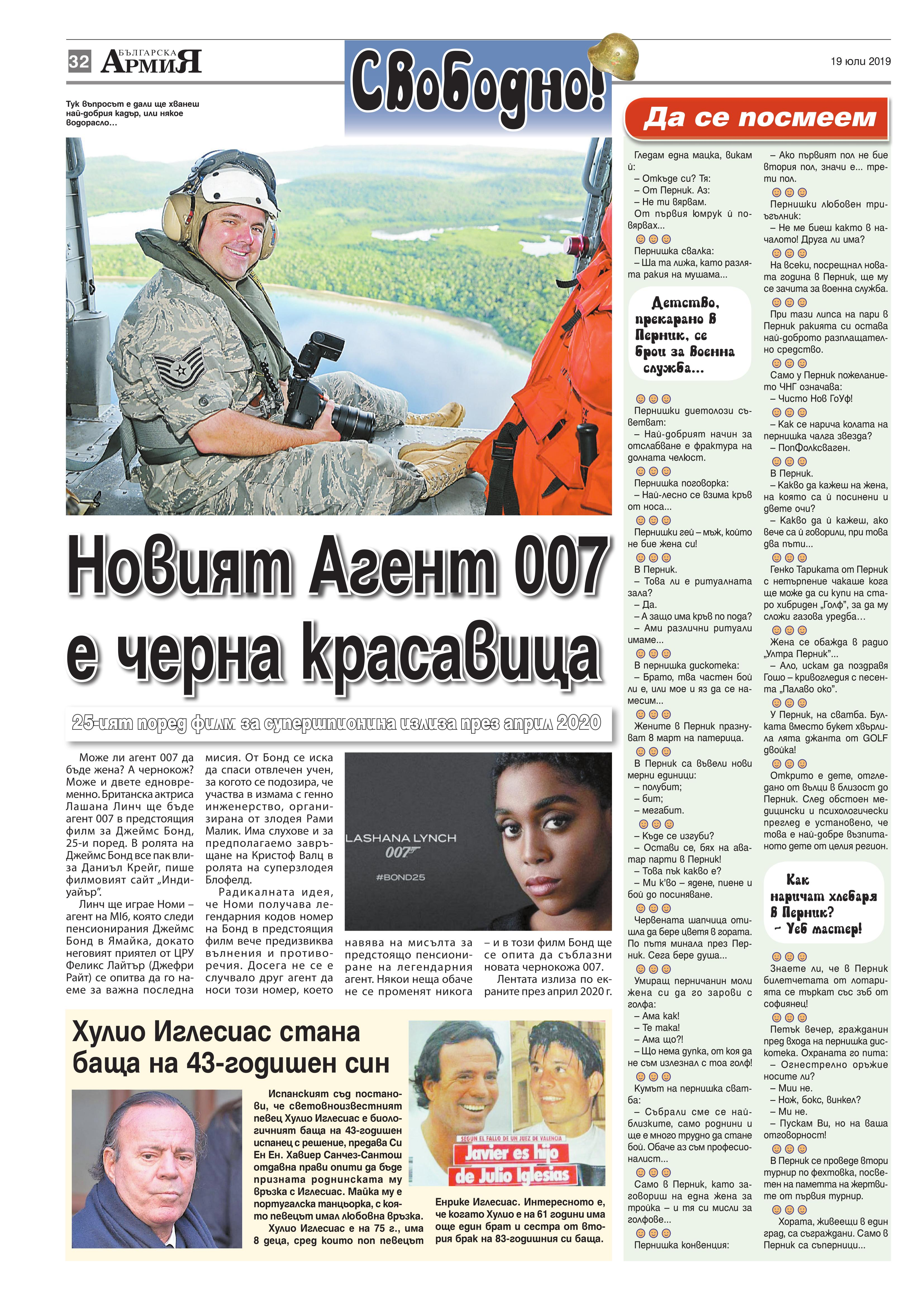 https://www.armymedia.bg/wp-content/uploads/2015/06/32.page1_-88.jpg
