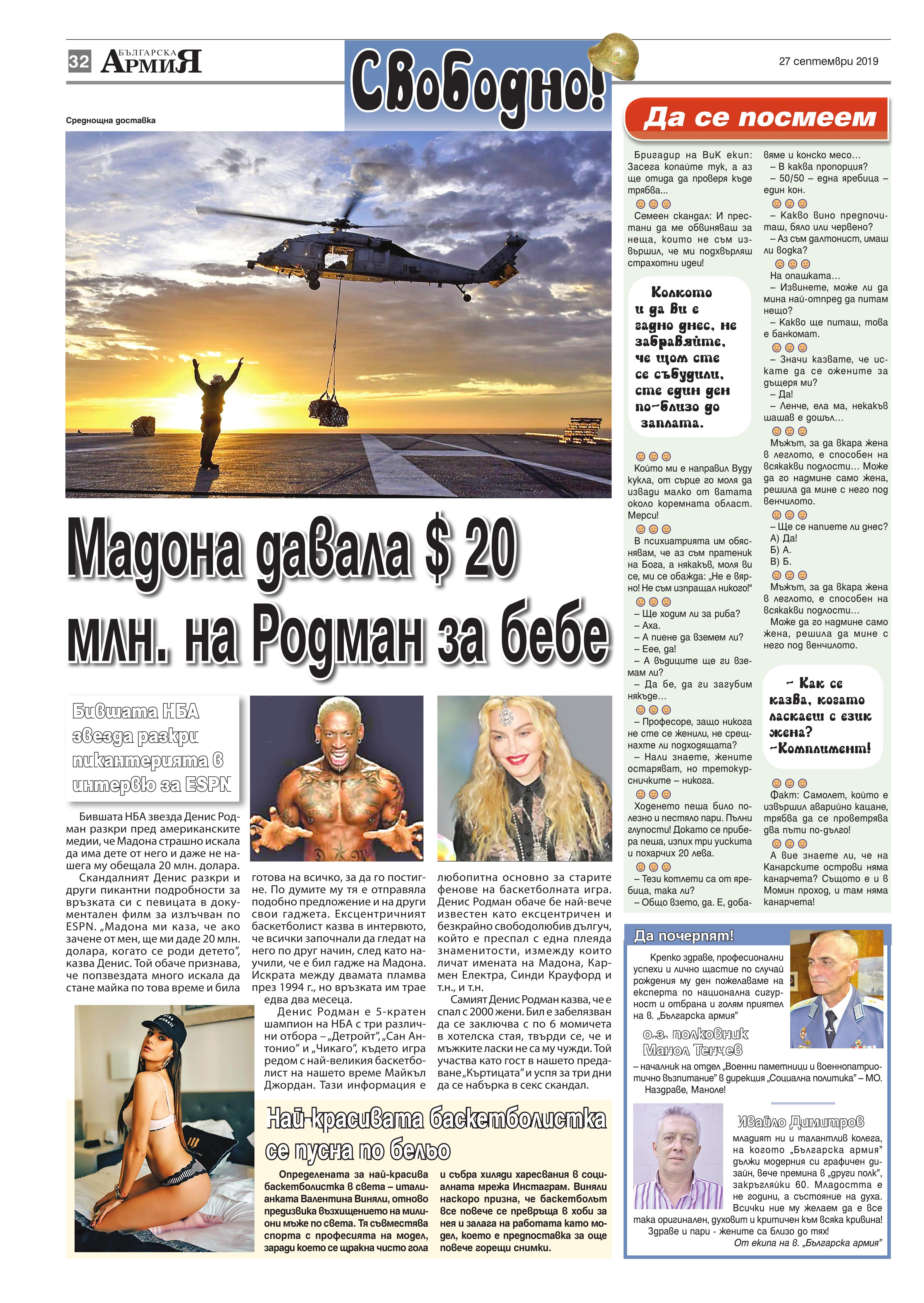 https://www.armymedia.bg/wp-content/uploads/2015/06/32.page1_-91.jpg