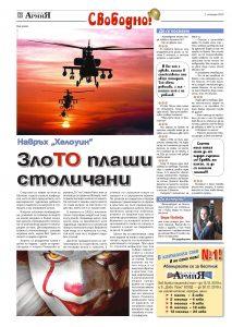 https://www.armymedia.bg/wp-content/uploads/2015/06/32.page1_-95-213x300.jpg