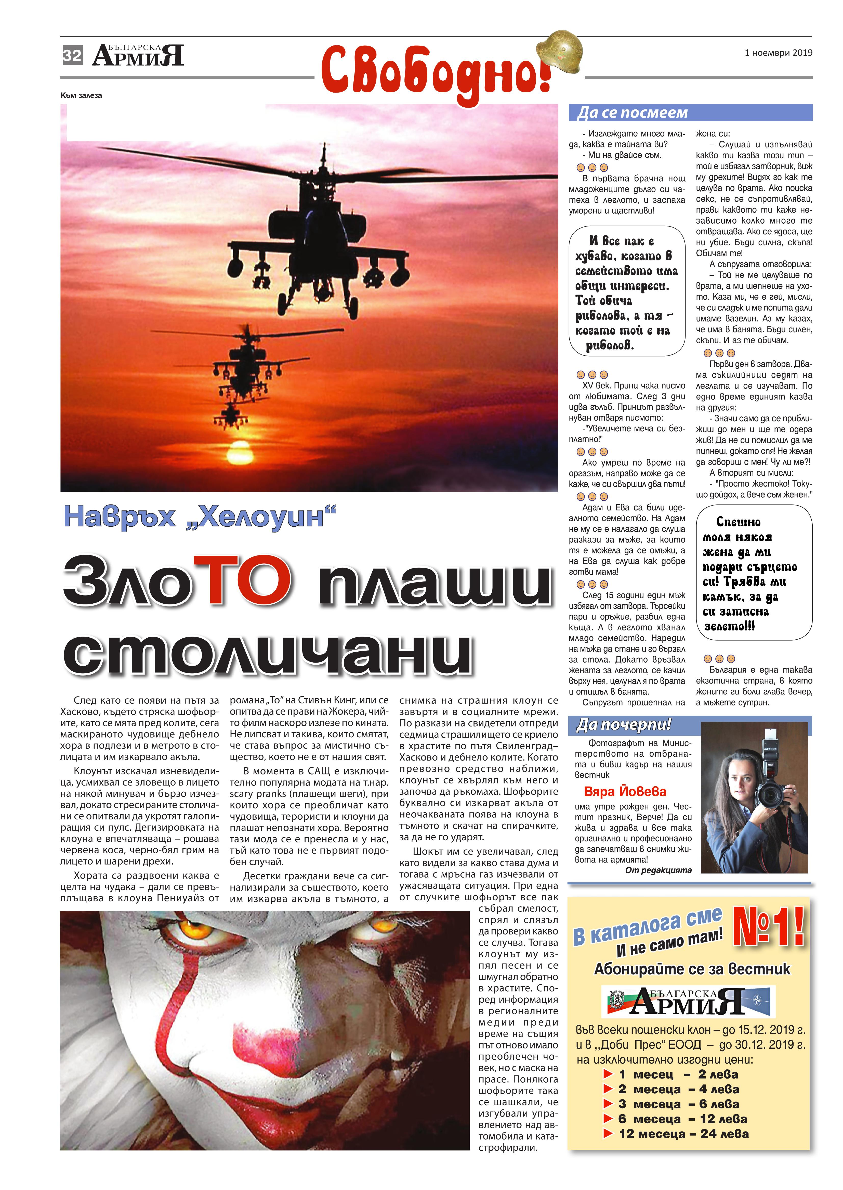 https://www.armymedia.bg/wp-content/uploads/2015/06/32.page1_-95.jpg