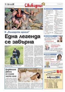 https://www.armymedia.bg/wp-content/uploads/2015/06/32.page1_-96-213x300.jpg