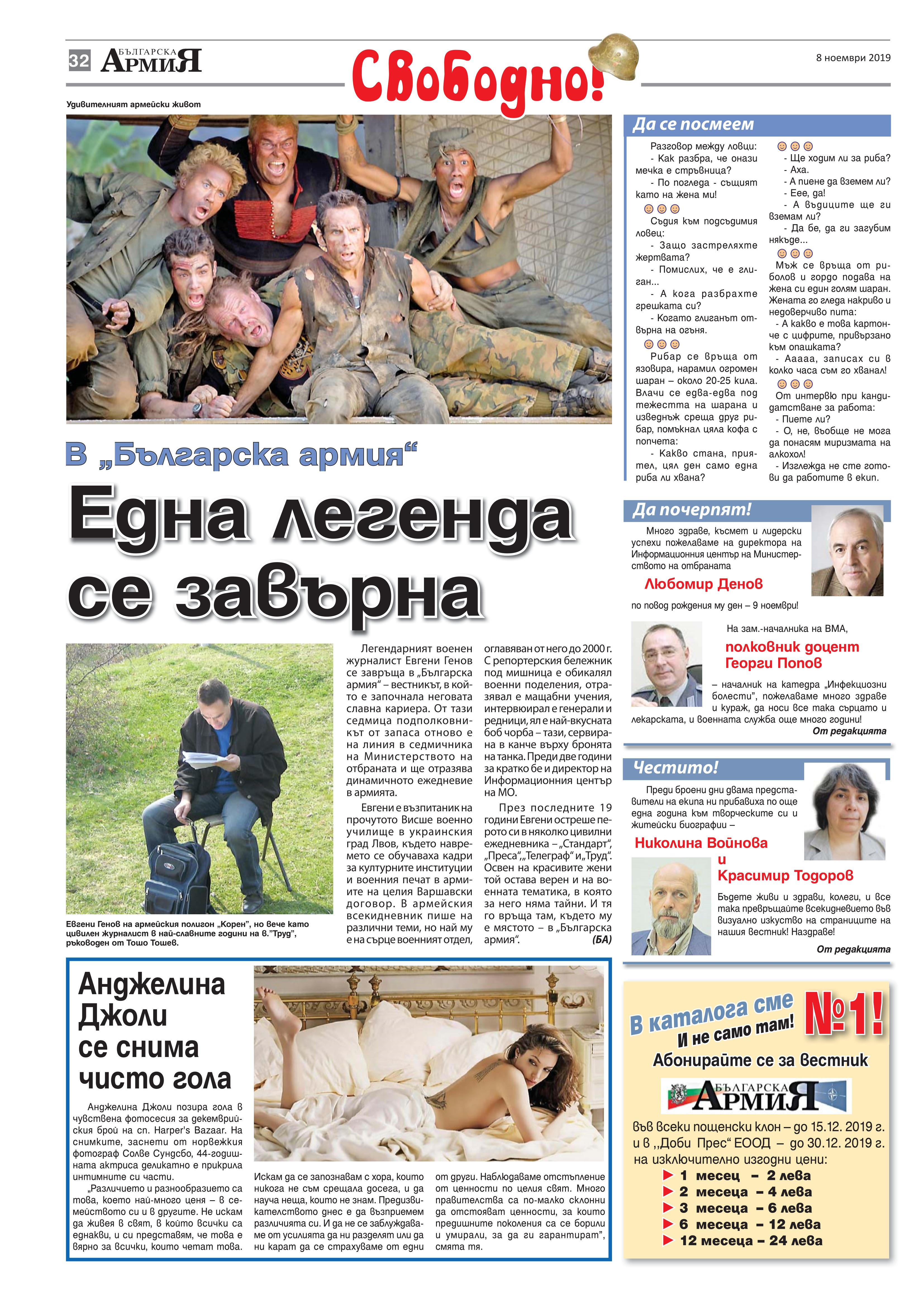 https://www.armymedia.bg/wp-content/uploads/2015/06/32.page1_-96.jpg