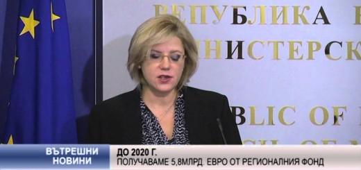 До 2020 г. получаваме 5,8 млрд. евро от регионалния фонд