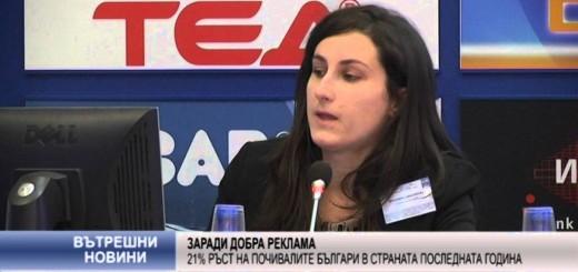Заради добра реклама – 21% ръст на почивалите у нас българи през 2015 г.