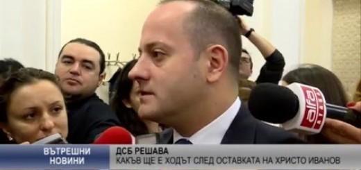 ДСБ решава какъв ще е ходът след оставката на Христо Иванов