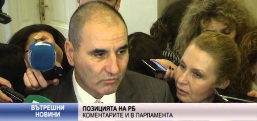 Коментарите и в парламента за позицията на РБ
