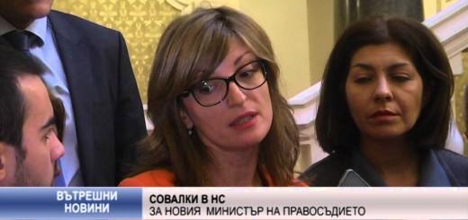 Совалки в НС за новия министър на правосъдието