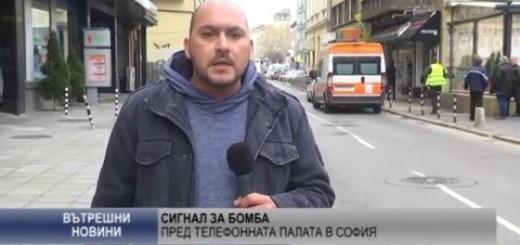 Сигнал за бомба пред телефонната палата в София