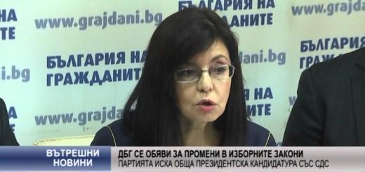 ДБГ се обяви за промени в изборните закони
