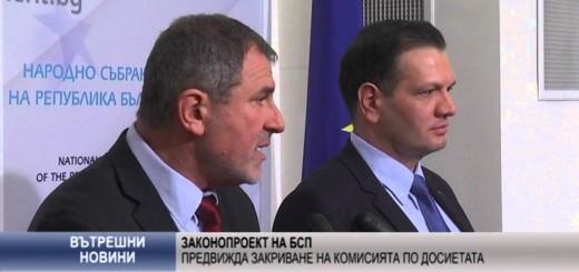 Законопроект на БСП предвижда закриване на Комисията по досиетата