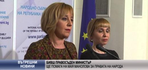 Бивш правосъден министърще помага на Мая Манолова за правата на народа