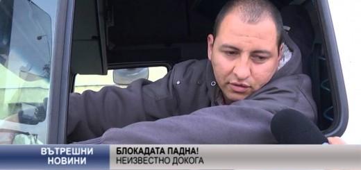 Блокадата на българо-гръцката граница падна