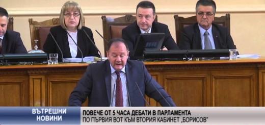 """Повече от 5 часа дебати в парламента по първия вот към втория кабинет """"Борисов"""""""