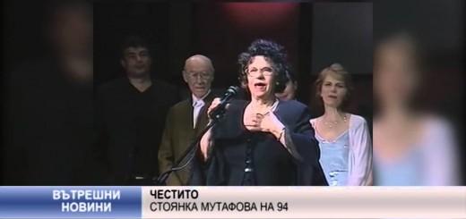 Стоянка Мутафова на 94