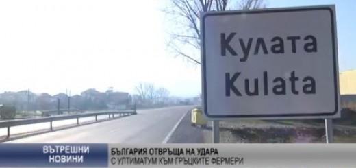 България отвръща на ударa с ултиматум към гръцките фермери