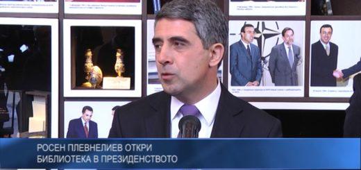 Росен Плевнелиев откри библиотека в Президенството