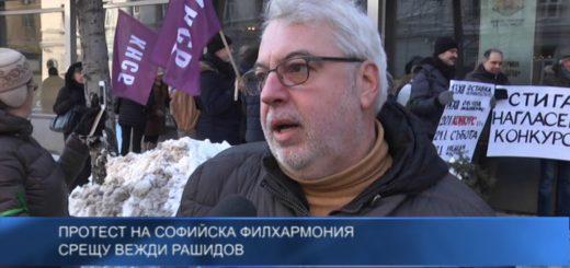 Протест на Софийска филхармония срещу Вежди Рашидов