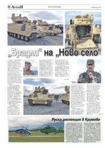 https://www.armymedia.bg/wp-content/uploads/2017/02/04-1-213x300.jpg