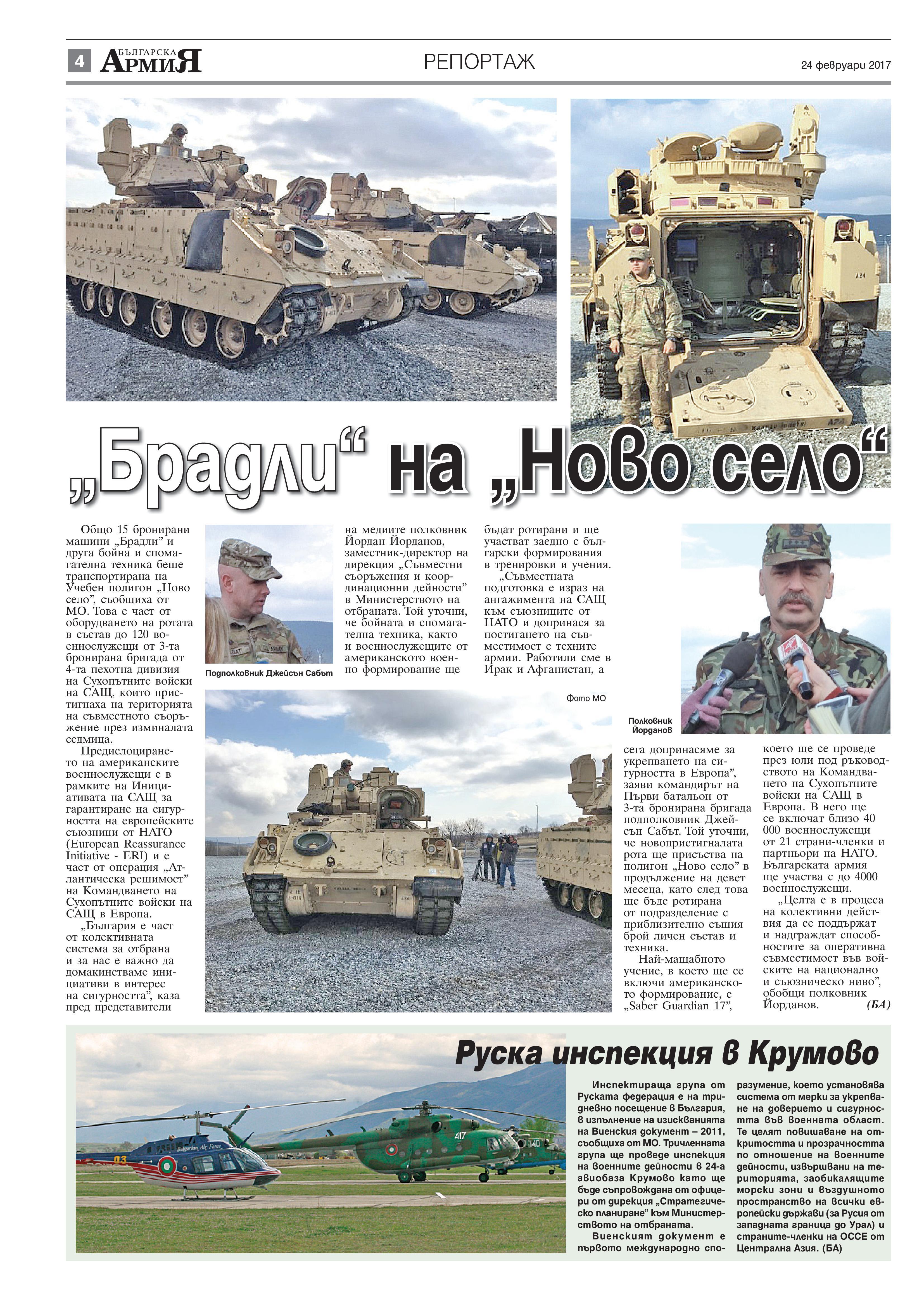 https://www.armymedia.bg/wp-content/uploads/2017/02/04-1.jpg