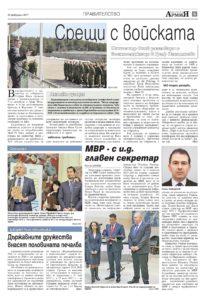 https://www.armymedia.bg/wp-content/uploads/2017/02/05-1-213x300.jpg