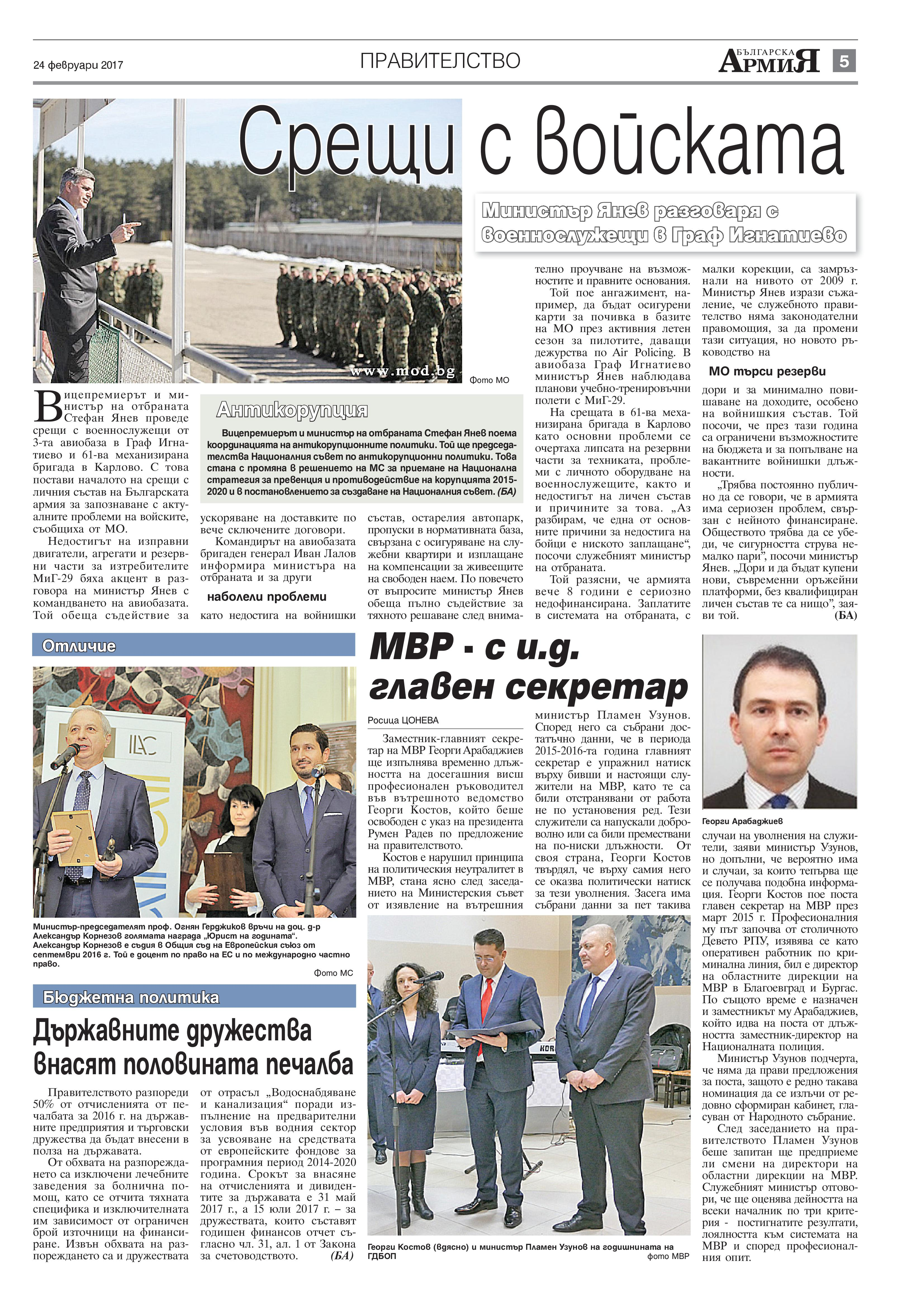 https://www.armymedia.bg/wp-content/uploads/2017/02/05-1.jpg