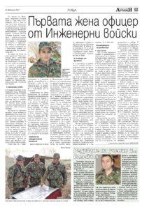 https://www.armymedia.bg/wp-content/uploads/2017/02/07-1-213x300.jpg