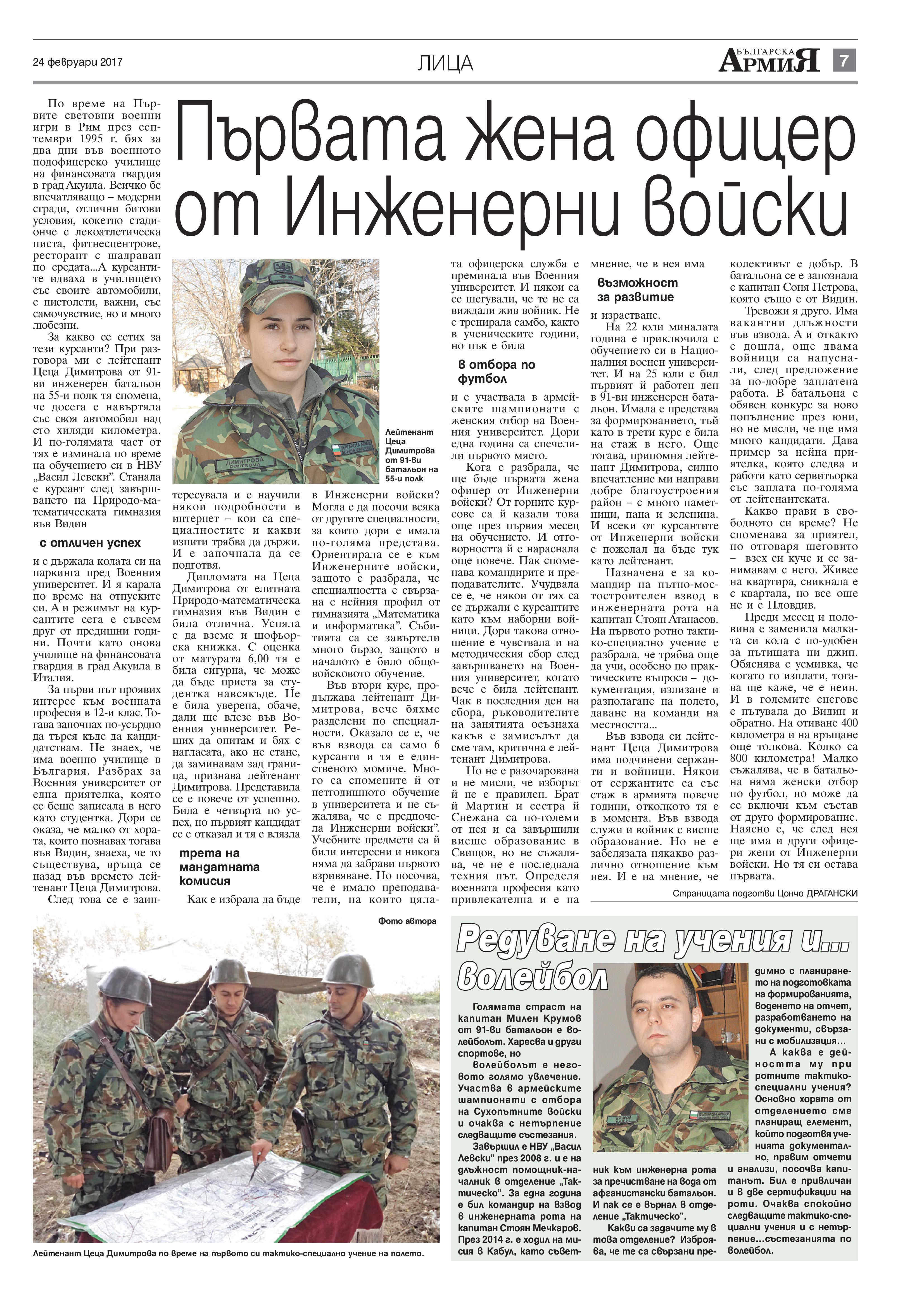 https://www.armymedia.bg/wp-content/uploads/2017/02/07-1.jpg