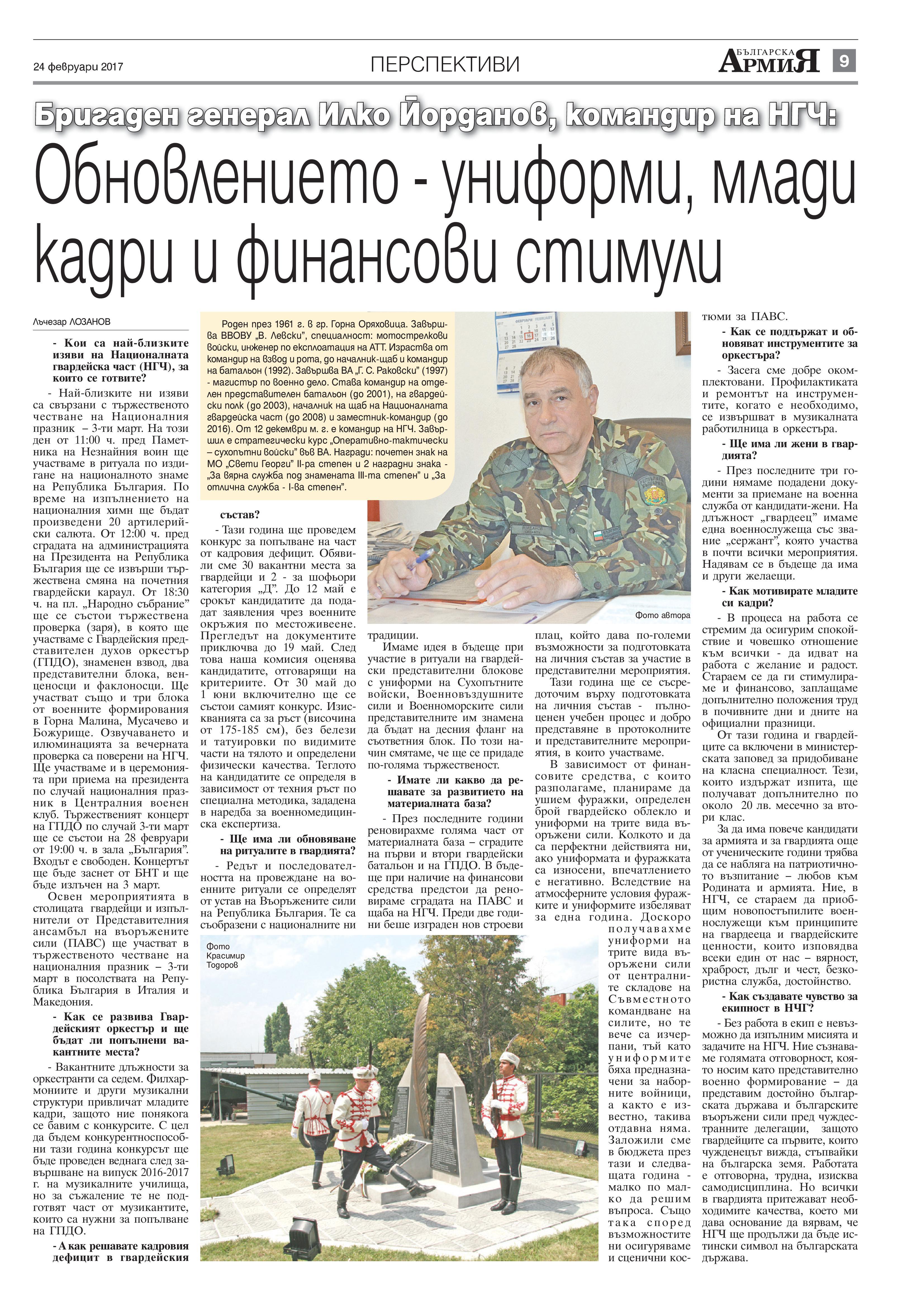https://www.armymedia.bg/wp-content/uploads/2017/02/09-1.jpg