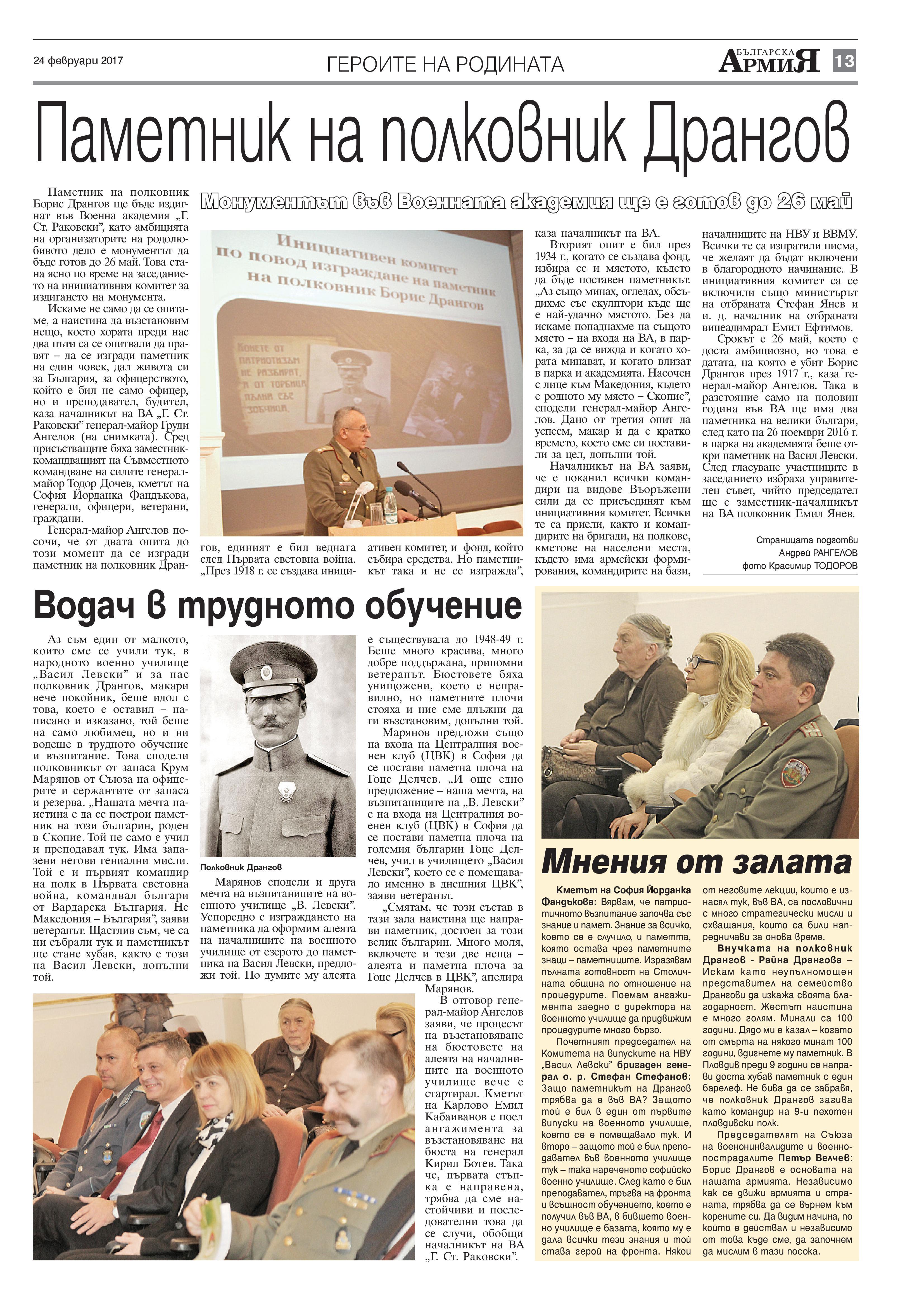 https://www.armymedia.bg/wp-content/uploads/2017/02/13-1.jpg