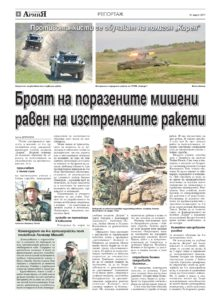 https://www.armymedia.bg/wp-content/uploads/2017/03/04-1-213x300.jpg