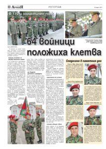 https://www.armymedia.bg/wp-content/uploads/2017/03/04-213x300.jpg