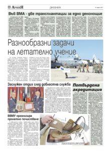 https://www.armymedia.bg/wp-content/uploads/2017/03/08-1-213x300.jpg
