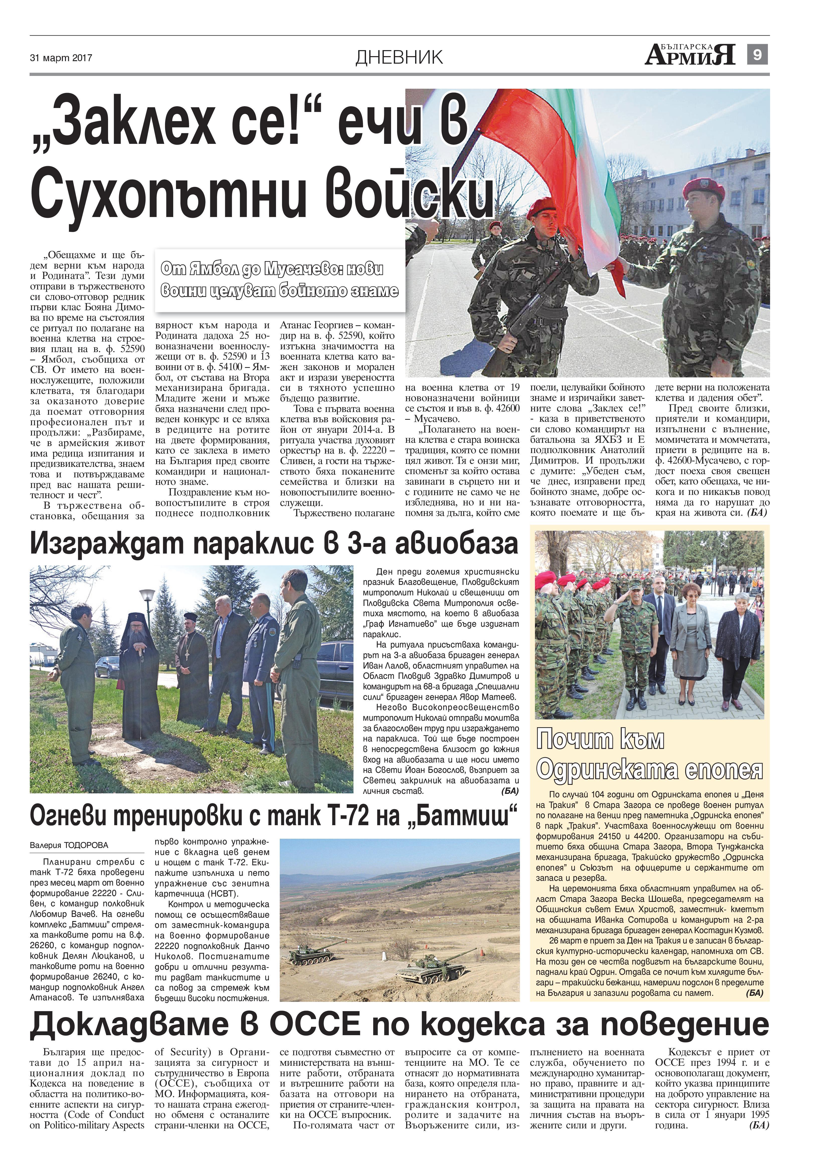 https://www.armymedia.bg/wp-content/uploads/2017/03/09-1.jpg