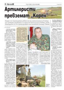 https://www.armymedia.bg/wp-content/uploads/2017/03/10-1-213x300.jpg