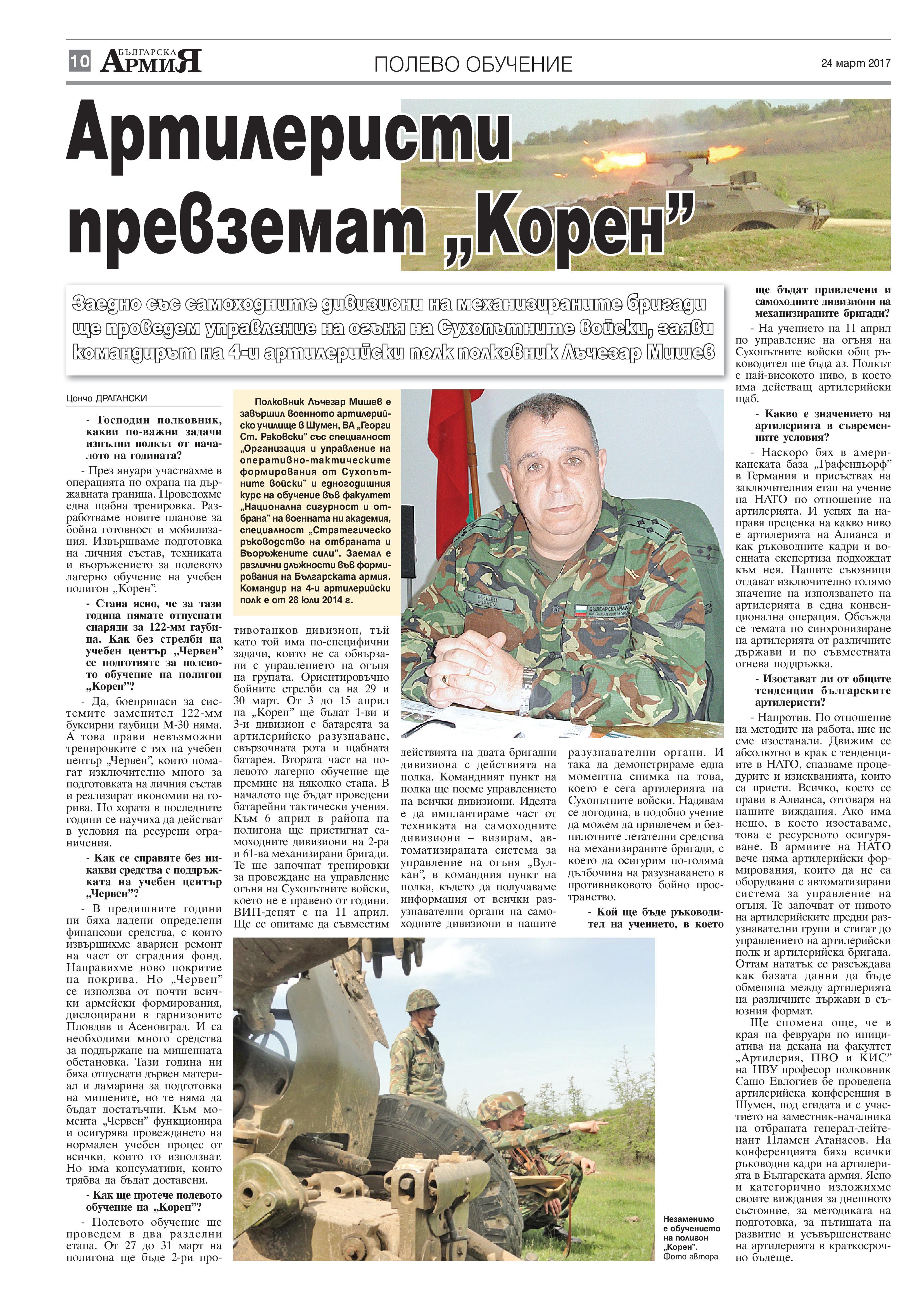 https://www.armymedia.bg/wp-content/uploads/2017/03/10-1.jpg