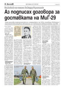 https://www.armymedia.bg/wp-content/uploads/2017/03/14-1-213x300.jpg