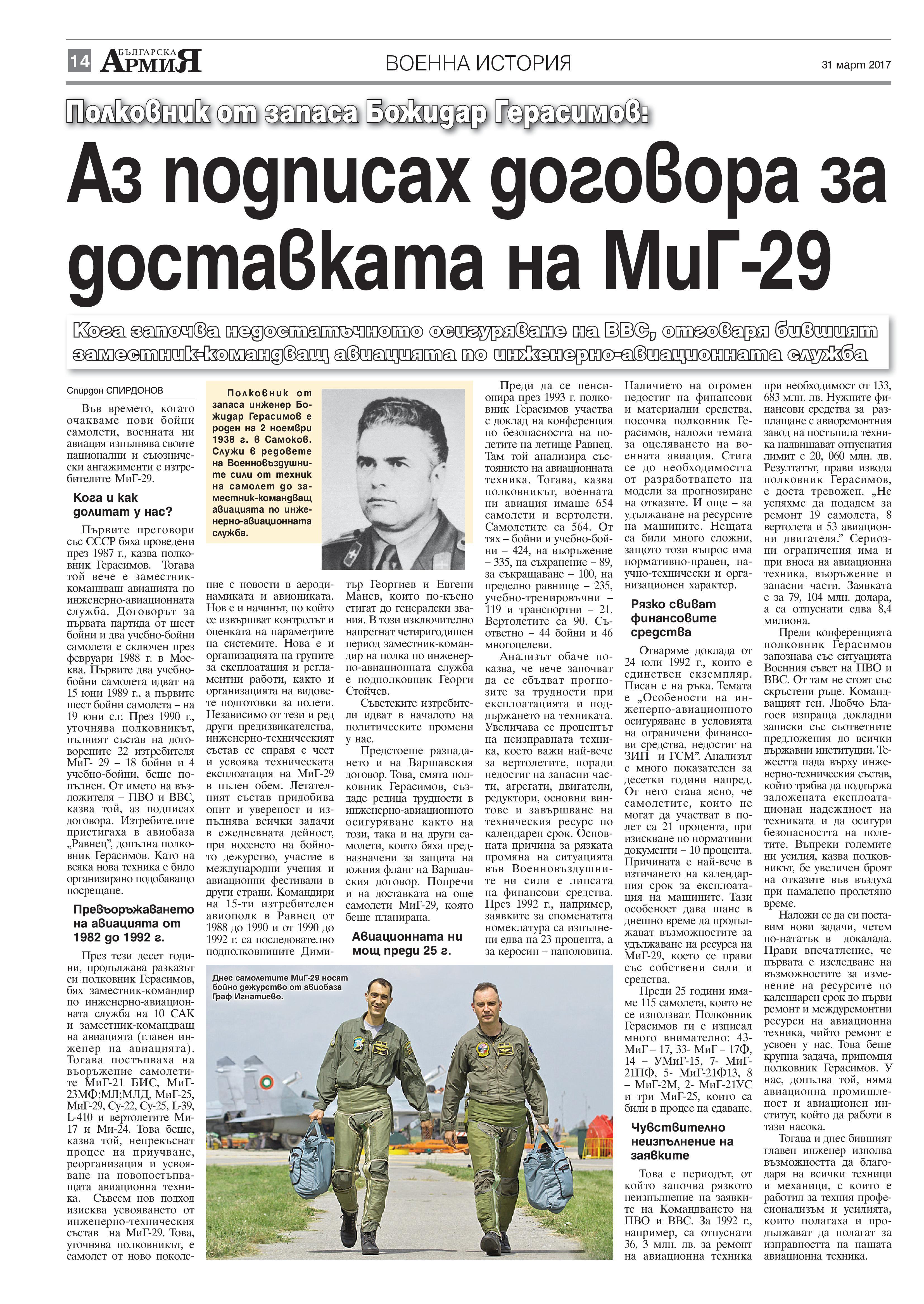 https://www.armymedia.bg/wp-content/uploads/2017/03/14-1.jpg