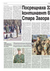 https://www.armymedia.bg/wp-content/uploads/2017/03/16-1-213x300.jpg