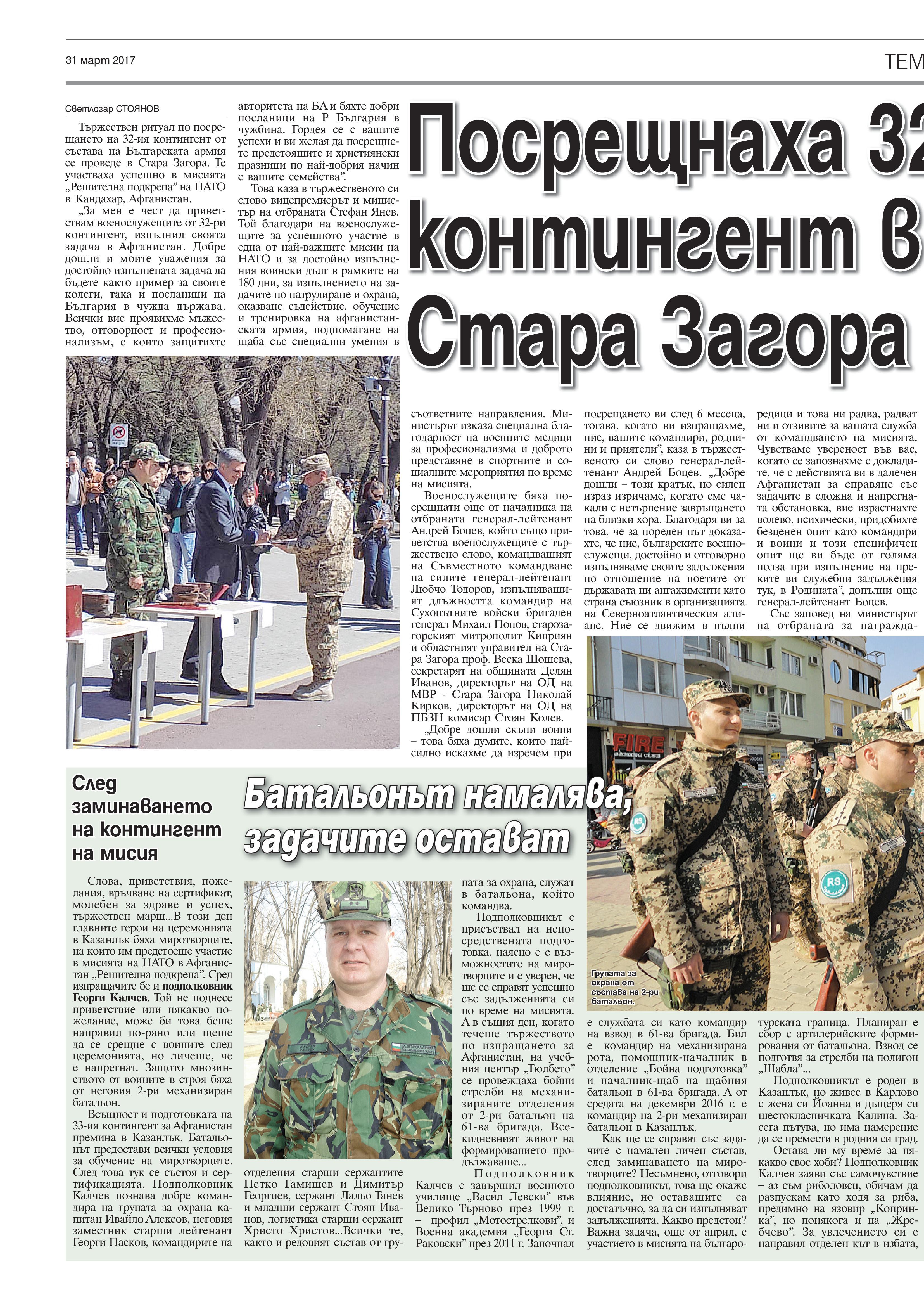 https://www.armymedia.bg/wp-content/uploads/2017/03/16-1.jpg
