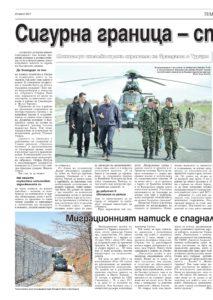 https://www.armymedia.bg/wp-content/uploads/2017/03/16-213x300.jpg