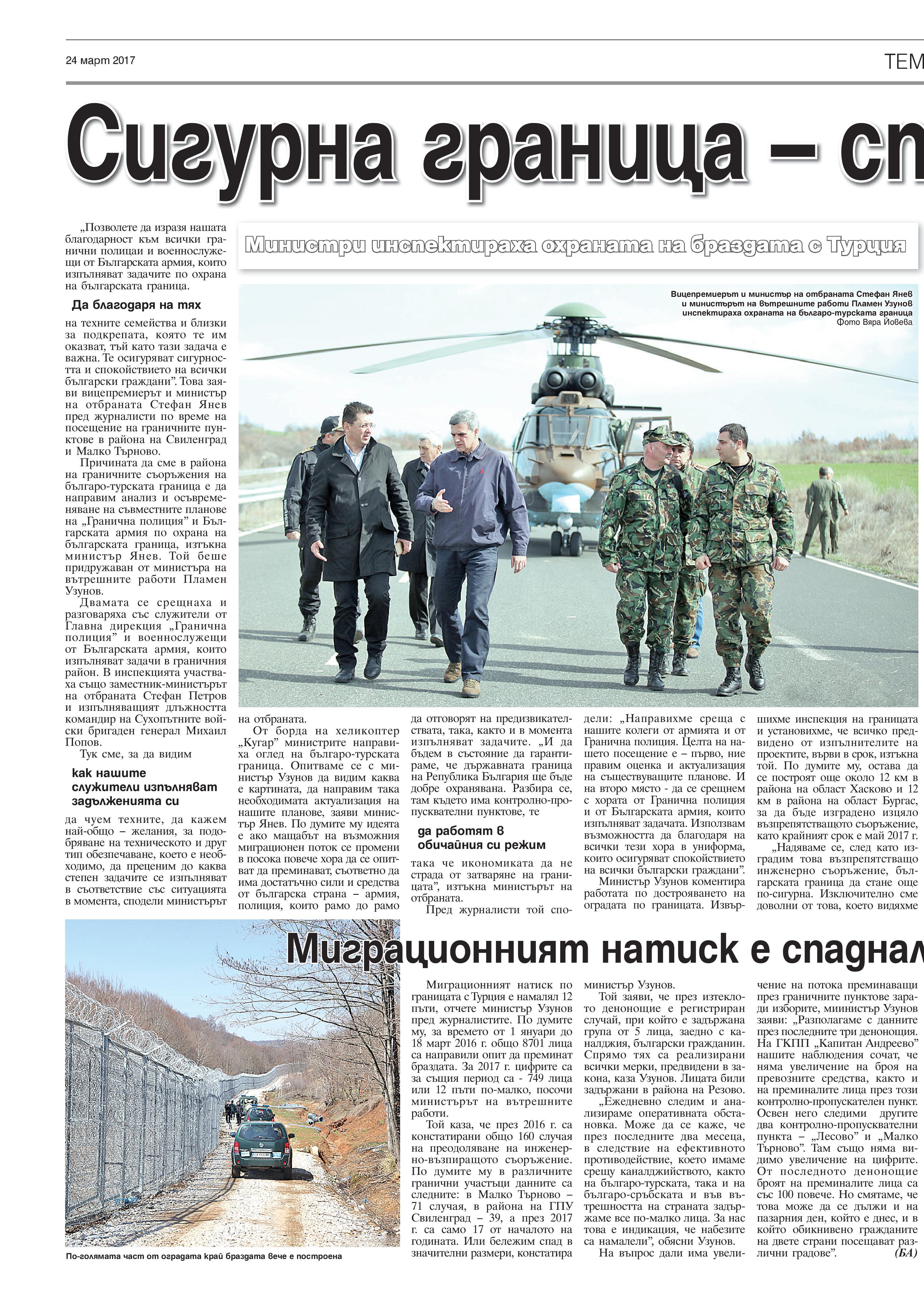 https://www.armymedia.bg/wp-content/uploads/2017/03/16.jpg