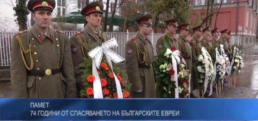 74 години от спасяването на българските евреи