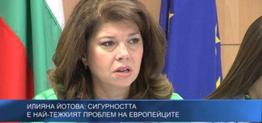 Илияна Йотова: Сигурността е най-тежкият проблем на европейците