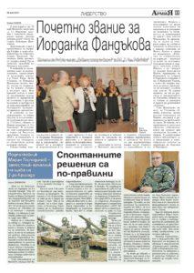 https://www.armymedia.bg/wp-content/uploads/2017/05/11-4-213x300.jpg