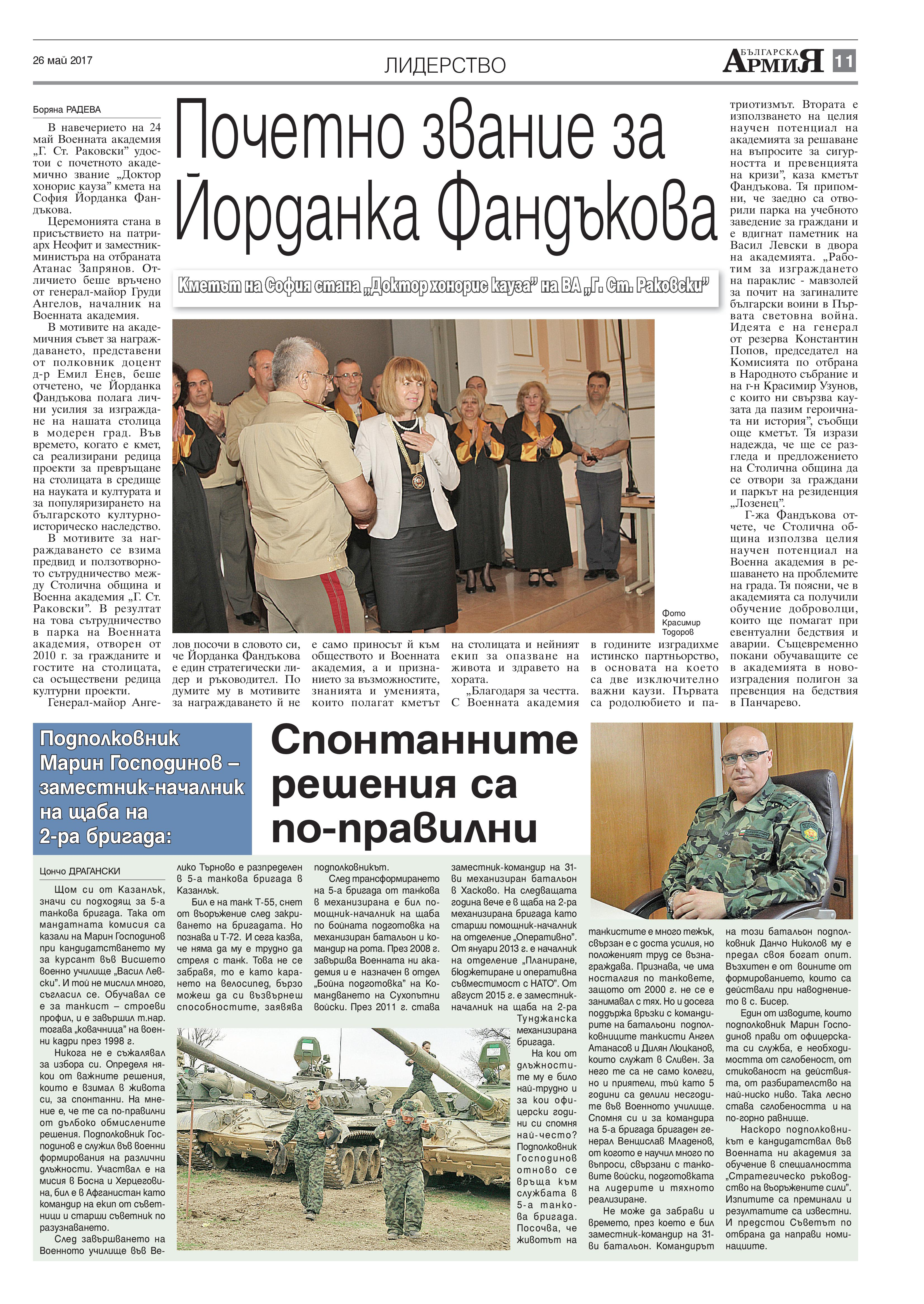 https://www.armymedia.bg/wp-content/uploads/2017/05/11-4.jpg