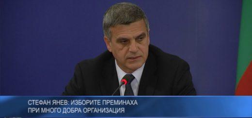 Стефан Янев: Изборите преминаха при много добра организация